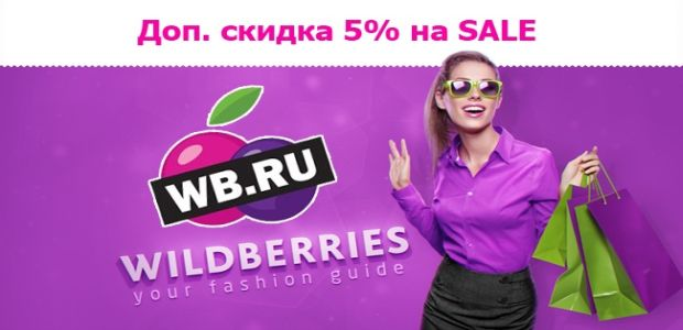 Скидка WildBerries 5% на все!