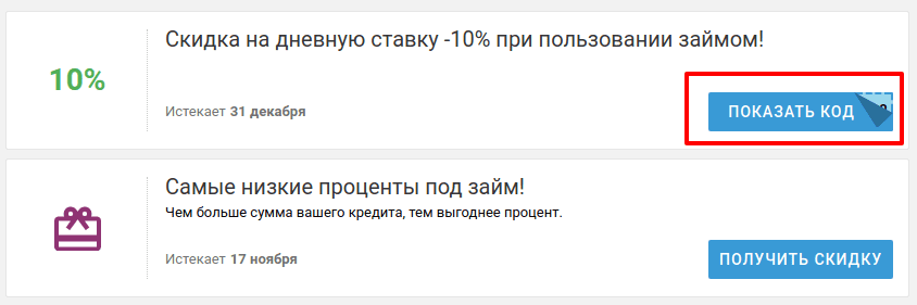 Moneyman промокод
