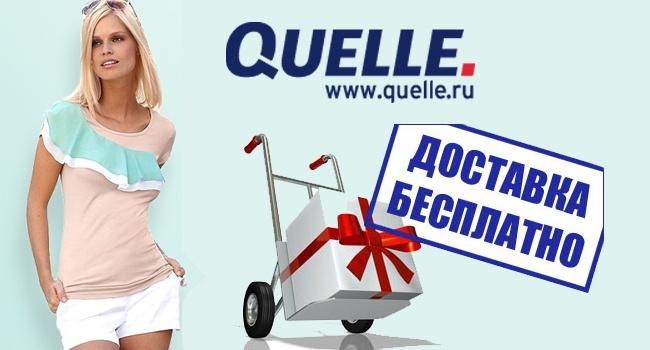 8215eba4 Каталоги женской одежды квелли. Товары для женщин