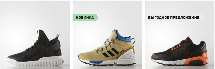 adidas_shoes