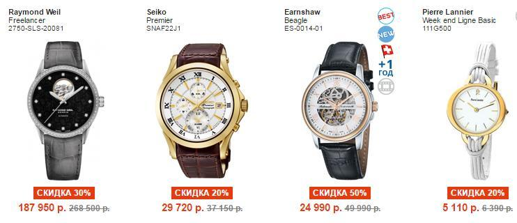 bestwatch-sale
