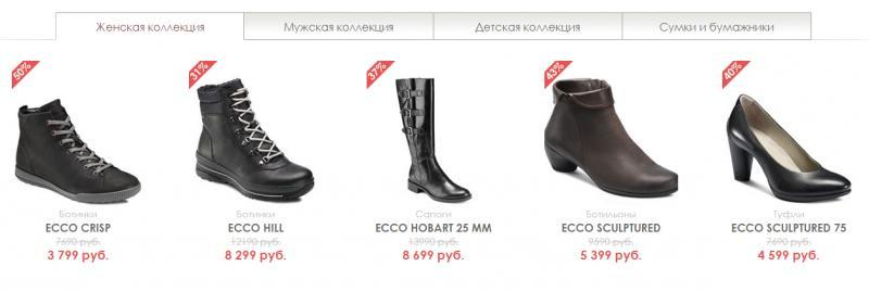 ecco_shoes