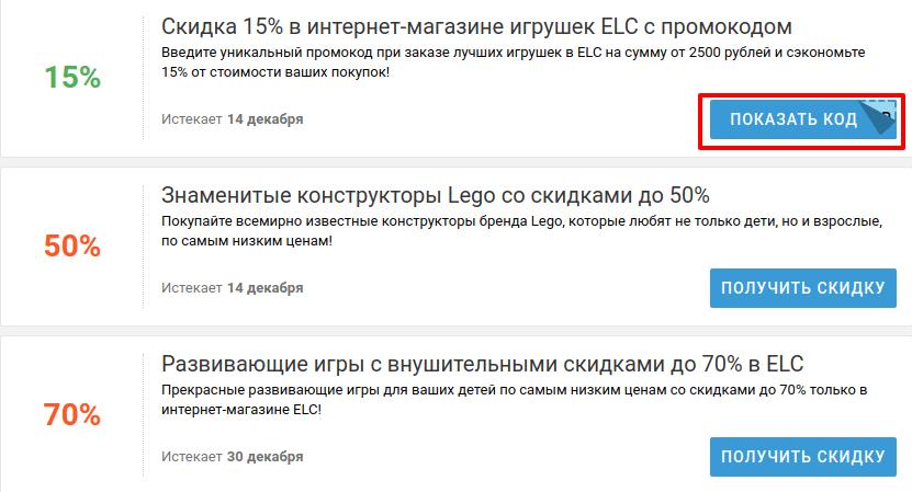 промокод вайлдберриз 500 рублей от 2500