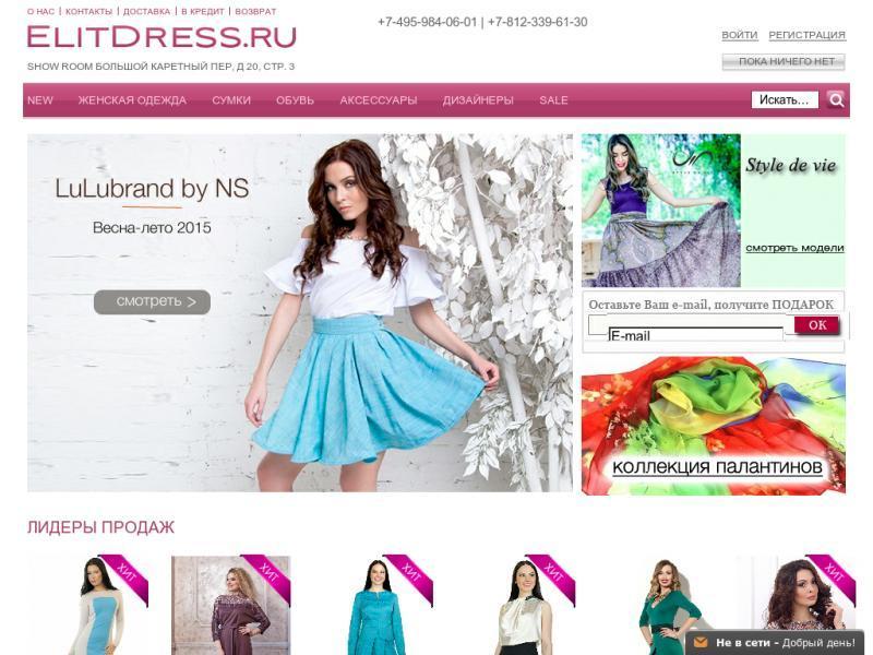 Магазин Женской Одежды С Доставкой