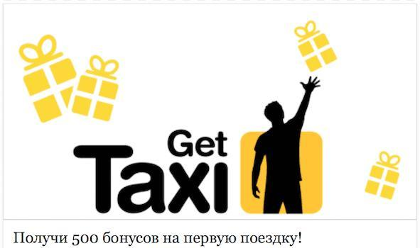 gettaxi-sale