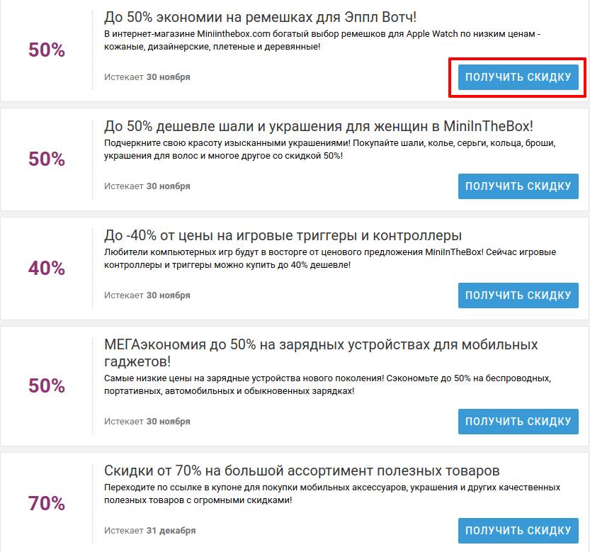 вайлдберриз промокод на скидку ноябрь 2020 на продукция аппле займы которые выдают на год