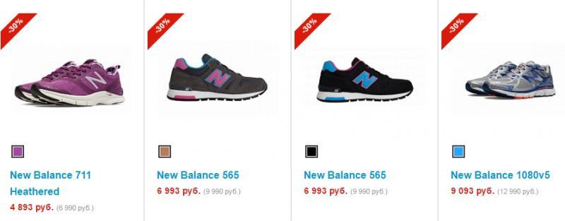 newbalance-outlet