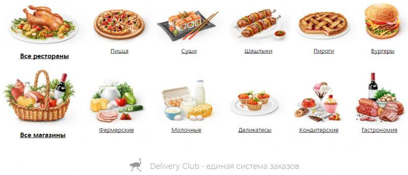 delivery-ru