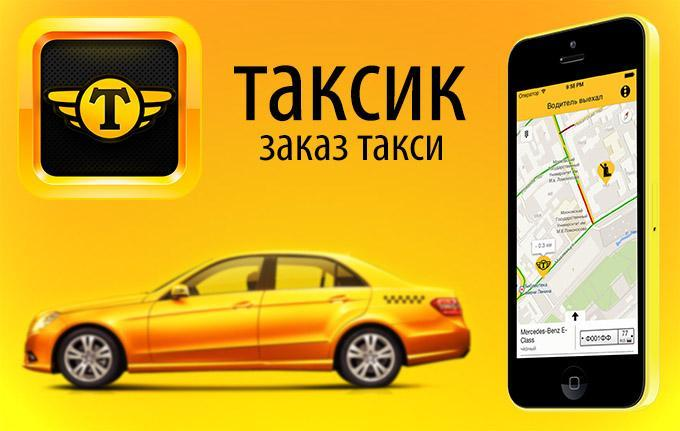 taxik-photo