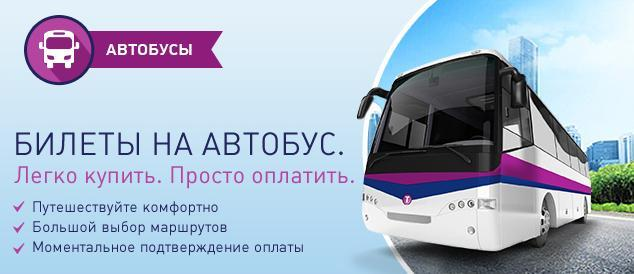 tickets_bus