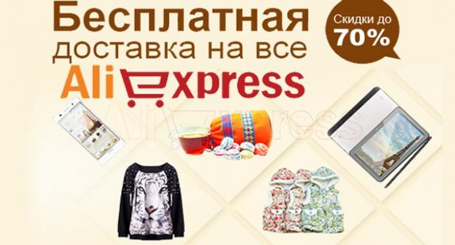 free-delivery-aliexpress