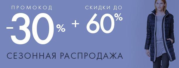 f040f82d Промокоды Вайлдберриз: скидки на 5, 10, 15 процентов, акции